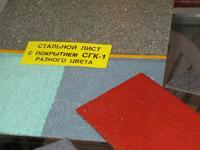 СГК-1 Краска огнезащитная