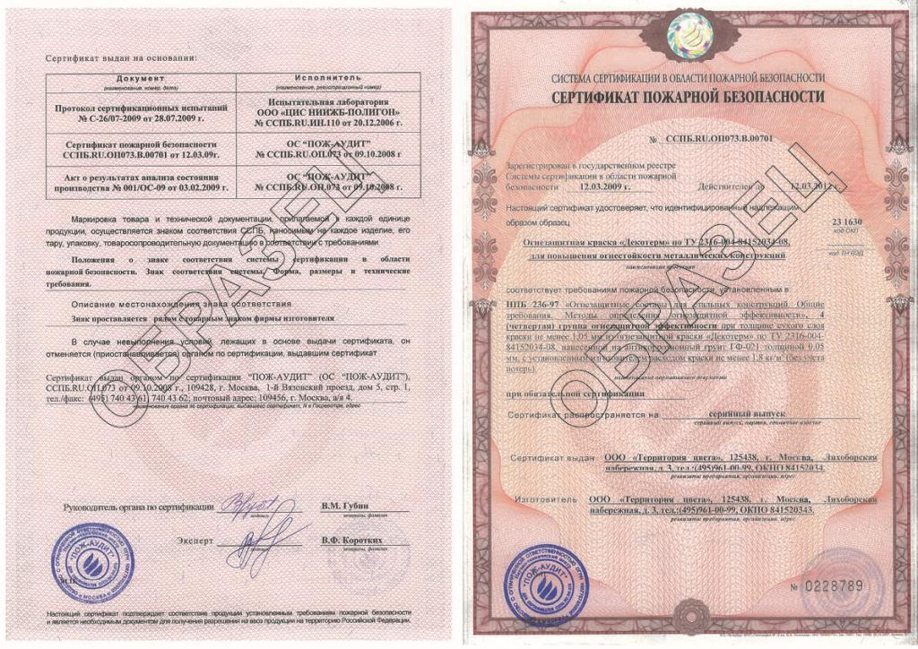 Сертификат пожарной безопастности